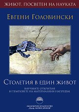 Столетия в един живот - Евгени Головински -