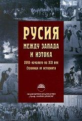 Русия между запада и изтока: XVІІІ - началото на XXІ век -