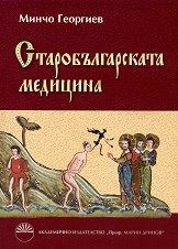 Старобългарската медицина - Минчо Георгиев -