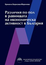 Различия по пол в равнищата на икономическа активност в България - Кремена Борисова-Маринова -