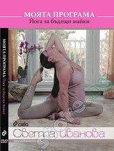 Моята програма: Йога за бъдещи майки - Светла Иванова - продукт