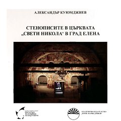 """Стенописите в църквата """"Свети Никола"""" в гр. Елена - Александър Куюмджиев -"""