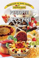 Рецептите на Бачо Пламен: Десерти - Пламен Славчев - продукт