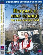 Певци и оркестри от Източна България - Изгряло е ясно слънце -