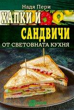 Хапки и сандвичи от световната кухня -
