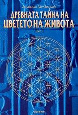 Древната тайна на Цветето на Живота - том I -