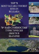 70-те най-стойностни туристически обекти в България : Top 70 most valuable tourist sites in Bulgaria - Димитър Димитров -