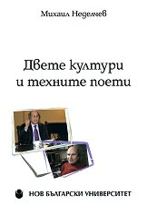 Двете култури и техните поети - Михаил Неделчев -