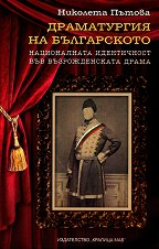Драматургия на българското: Националната идентичност във възрожденската драма - Николета Пътова -