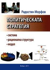 Политическата стратегия - Радостин Морфов -