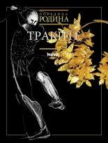 Траките - Николай Големанов -