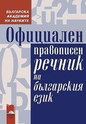 Официален правописен речник на българския език -