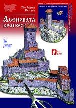 Асеновата крепост - Хартиен модел - играчка