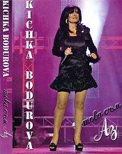 Кичка Бодурова - Това съм аз -