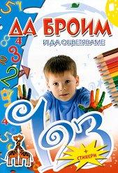 Да броим и да оцветяваме - Владимир Манчин -