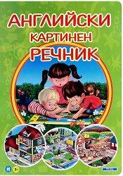 Английски картинен речник - Соня Жикич -
