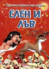 Елен и лъв - Соня Жикич -
