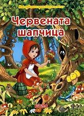 Най-хубавите приказки на света: Червената шапчица -