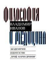 Философия и медицина - Владимир Иванов -