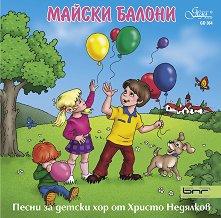 Песни за детски хор от Христо Недялков - албум