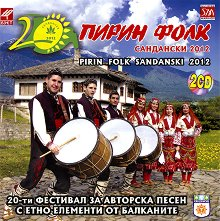 Пирин Фолк - Сандански 2012 - 2 CD - албум