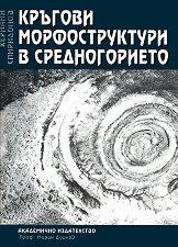 Кръгови морфоструктури в Средногорието - Хернани Спиридонов -