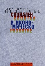 Социален капитал и икономическо развитие - Драгомир Неделчев -