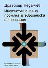 Институционална промяна и европейска интеграция - Драгомир Неделчев -