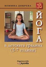 Йога в детската градина - компилация