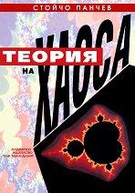 Теория на хаоса - Стойчо Панчев -