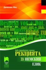 Рекцията в немския език - Детелина Мец -
