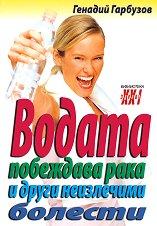Водата побеждава рака и други неизлечими болести - Генадий Гарбузов -