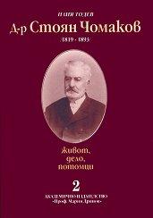 Д-р Стоян Чомаков (1819 - 1893) : Живот, дело, потомци - Том 2 - Илия Тодев -