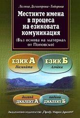 Местните имена в процеса на езиковата комуникация - Лиляна Димитрова - Тодорова -