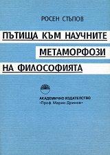 Пътища към научните метаморфози на философията - Росен Стъпов -