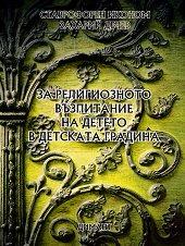 За религиозното възпитание на детето в детската градина - Захарий Дечев -