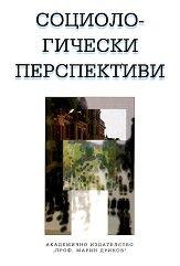 Социологически перспективи - Николай Тилкиджиев, Стефан Дончев -