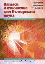 Нагласи и отношение към българската наука - Атанас Атанасов, Светлана Съйкова, Таня Неделчева -