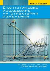 Статистическо изследване на структурни изменения - Нина Янкова -