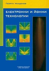 Електронни и йонни технологии -