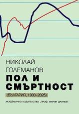 Пол и смъртност (България, 1990-2025) - Николай Големанов -