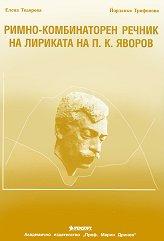 Римно-комбинаторен речник на лириката на П. К. Яворов -