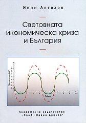 Световната икономическа криза и България - Иван Ангелов -