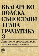 Българско - полска съпоставителна граматика - том 3 -