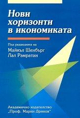 Нови хоризонти в икономиката - Майкъл Шенбърг, Лал Рамратан -