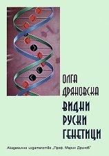 Видни руски генетици - Олга Дряновска -