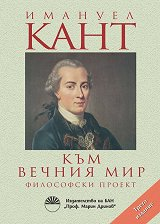 Към вечния мир - Имануел Кант -