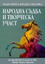 Народна съдба и творческа участ - Маргарита Брадистилова -