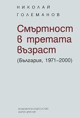 Смъртност в третата възраст (България 1971 - 2000) - Николай Големанов -