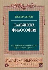 Славянска философия - Петър Берон -